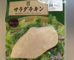 胸を大きくする食べ物鶏肉のサラダチキン