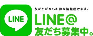 LINE@みさの育乳