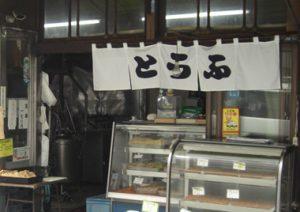 お豆腐屋さんの写真