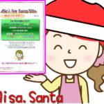クリスマス&お年玉プレゼント「新バストアップバイブル・ダイジェスト版」
