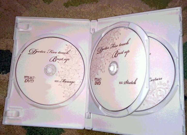 ドクターファイブタッチのバストアップ方法DVD